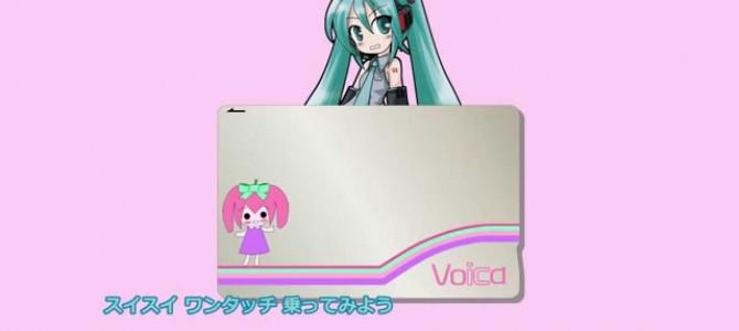 【初音ミク】魔法のVoica