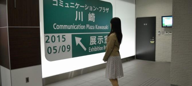 NEXCO中日本コミュニケーション・プラザ川崎