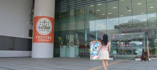 そなエリア東京と水の科学館
